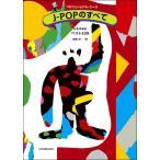 楽譜 プロフェッショナルユース J−POPのすべて 新曲増補版ベスト339 / 全音楽譜出版社