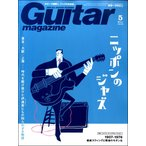 ギターマガジン 2018年5月号 / リットーミュージック