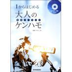 楽譜 1からはじめる大人のケンハモ(鍵盤ハーモニカ)お手本・伴奏CD付 / 鈴木教育出版