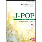 J−POPコーラスピース 混声3部合唱 旅立ちの日に・・・(川嶋あい) / ウィンズ・スコア