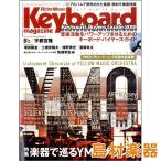 Keyboard magazine  キーボード マガジン  2019年1月号 WINTER  CD付   雑誌