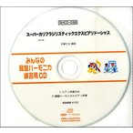SHCD038 SHみんなの鍵盤ハーモニカ・練習用CD−038 スーパーカリフラジリスティックエクスピアリドーシャス / ミュージックエイト