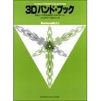 楽譜 3Dバンド・ブック バリトンBC ユーフォニアム / ヤマハミュージックメディア