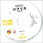 PSYCD271 SYやさしい器楽パート別 パプリカ / ミュージックエイト
