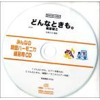 SHCD050 SHみんなの鍵盤ハーモニカ・練習用CD−050 どんなときも。 / ミュージックエイト