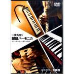 DVD446松田昌『一歩先行く鍵盤ハーモニカ ケンハモをもっと楽しむ奏法』 / アトス.インターナショナル