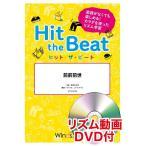 楽譜 ヒット・ザ・ビート 前前前世/RADWIMPS リズム動画DVD付 / ウィンズスコア