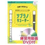 楽譜 リコーダー楽譜 千本桜 練習用動画DVD付 / ウィンズスコア