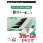 楽譜 鍵盤ハーモニカ となりのトトロ 練習用動画DVD付 / ウィンズスコア
