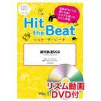 楽譜 ヒット・ザ・ビート 銀河鉄道999 リズム動画DVD付 / ウィンズスコア