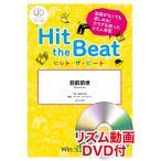 楽譜 ヒット・ザ・ビート 前前前世 リズム動画DVD付 / ウィンズスコア