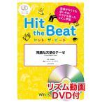 楽譜 ヒット・ザ・ビート 残酷な天使のテーゼ リズム動画DVD付 / ウィンズスコア