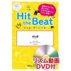 楽譜 ヒット・ザ・ビート さんぽ リズム動画DVD付 / ウィンズスコア