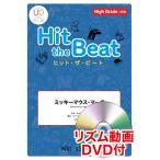 楽譜 ヒット・ザ・ビート ミッキーマウス・マーチ リズム動画DVD付 / ウィンズスコア