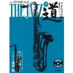 楽譜 テナーサックス/ザ ジャズ道 アドリブの扉 CD付 / ヤマハミュージックメディア