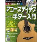 いちばんわかりやすい入門書 アコースティックギター入門 レッスンDVD付 / 島村楽器