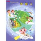笛星人 子どものためのリコーダー曲集【リコーダー譜】 / トヤマ出版