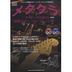 メタクラ〜クラシック名曲の超絶ギター・ソロ・アレンジ集〜[改訂版] / シンコーミュージックエンタテイメント