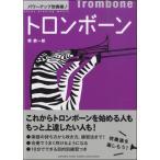 パワーアップ吹奏楽! トロンボーン / ヤマハミュージックメディア