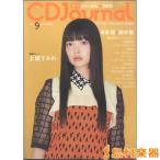 CDジャーナル 2016年9月号 / 音楽出版社