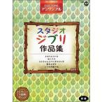STAGEA エレクトーン・アンサンブル Vol.17(初級) スタジオジブリ作品集 / ヤマハミュージックメディア