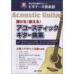 弾ける!歌える!アコースティックギター曲集 / 島村楽器