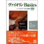 楽譜 ヴァイオリンBasics いつでも学べる基本練習300 / 音楽之友社