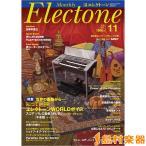 月刊エレクトーン 2016年11月号 / ヤマハ音楽振興会