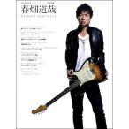 ムック GUITAR MAGAZINE SPECIAL ARTIST SERIES 春畑道哉 / リットーミュージック
