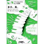PP1329ピアノピース 多分、風。/サカナクション / フェアリー