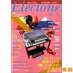 月刊エレクトーン 2017年1月号 / ヤマハ音楽振興会
