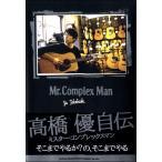 高橋優自伝 Mr.Complex Man / シンコーミュージックエンタテイメント