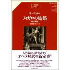 オペラ対訳ライブラリー モーツァルトフィガロの結婚 改訂新版 / 音楽之友社