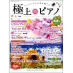 月刊Pianoプレミアム 極上のピアノ2017春夏号 / ヤマハミュージックメディア