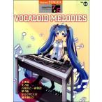 STAGEA ELで弾く(45)(G7-5)VONALOID MELODIES / ヤマハミュージックメディア