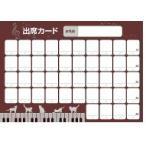 PRFG−505 出席カード/鍵盤&ネコ 【10枚入り】 / プリマ楽器