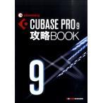 CUBASE PRO9攻略BOOK / サウンドデザイナー