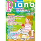 月刊ピアノ 2017年5月号 / ヤマハミュージックメディア