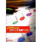やさしい器楽合奏 クラシック名曲ベスト 保存版 / デプロMP