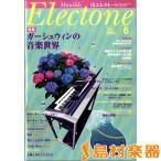 月刊エレクトーン 2017年6月号 / ヤマハ音楽振興会