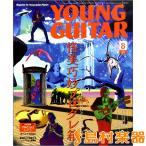 ヤングギター 2017年8月号 / シンコーミュージックエンタテイメント