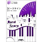 BP1940バンドスコアピース ピースサイン/米津玄師 / フェアリー