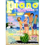 月刊ピアノ 2017年8月号 / ヤマハミュージックメディア
