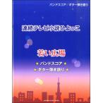 バンドスコア/ギター弾語 連続テレビ小説ひよっこ 「若い広場」 / ヤマハミュージックメディア