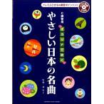 楽譜 オカリナで吹く やさしい日本の名曲 C調管用/ドレミふりがな入り 〔ピアノ伴奏CD付〕 / ヤマハミュージックメディア