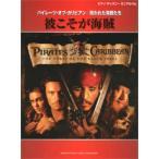 楽譜 パイレーツ オブ カリビアン 呪われた海賊たち 彼こそが海賊 ピアノディズニーミニアルバム 初級 中級