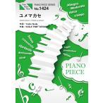 """PP1424ピアノピース ユメマカセ SOIL&""""PIMP""""SESSIONS feat.Yojiro Noda / フェアリー"""