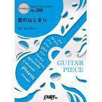 GP268ギターピース 恋のはじまり/家入レオ×大原櫻子×藤原さくら / フェアリー