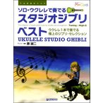 ソロ・ウクレレで奏でる/スタジオジブリ・ベストMOOCARD付 / ドリーム・ミュージック・ファクトリー