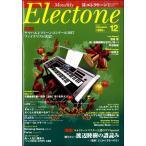 月刊エレクトーン 2017年12月号 / ヤマハ音楽振興会